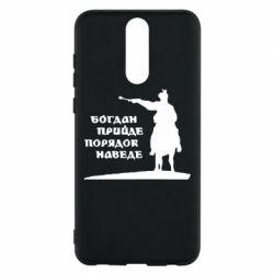 Чехол для Huawei Mate 10 Lite Богдан прийде - порядок наведе - FatLine