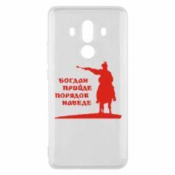 Чехол для Huawei Mate 10 Pro Богдан прийде - порядок наведе - FatLine
