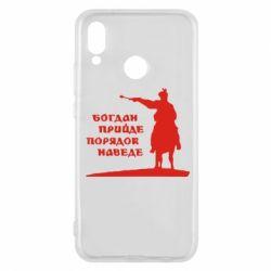 Чехол для Huawei P20 Lite Богдан прийде - порядок наведе - FatLine