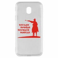 Чехол для Samsung J3 2017 Богдан прийде - порядок наведе - FatLine