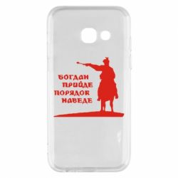 Чехол для Samsung A3 2017 Богдан прийде - порядок наведе - FatLine