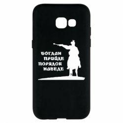 Чехол для Samsung A5 2017 Богдан прийде - порядок наведе - FatLine