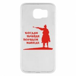 Чехол для Samsung S6 Богдан прийде - порядок наведе - FatLine