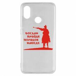 Чехол для Xiaomi Mi8 Богдан прийде - порядок наведе - FatLine