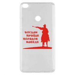 Чехол для Xiaomi Mi Max 2 Богдан прийде - порядок наведе - FatLine