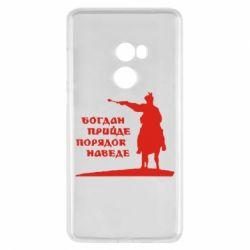 Чехол для Xiaomi Mi Mix 2 Богдан прийде - порядок наведе - FatLine