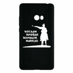 Чехол для Xiaomi Mi Note 2 Богдан прийде - порядок наведе - FatLine