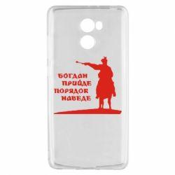 Чехол для Xiaomi Redmi 4 Богдан прийде - порядок наведе - FatLine
