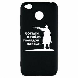 Чехол для Xiaomi Redmi 4x Богдан прийде - порядок наведе - FatLine
