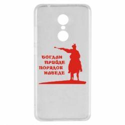 Чехол для Xiaomi Redmi 5 Богдан прийде - порядок наведе - FatLine