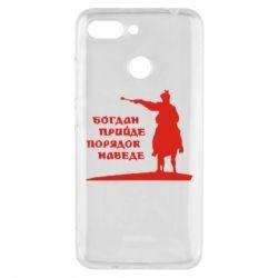 Чехол для Xiaomi Redmi 6 Богдан прийде - порядок наведе - FatLine