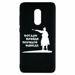 Чехол для Xiaomi Redmi Note 4 Богдан прийде - порядок наведе - FatLine