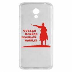 Чехол для Meizu M5c Богдан прийде - порядок наведе - FatLine