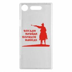 Чехол для Sony Xperia XZ1 Богдан прийде - порядок наведе - FatLine
