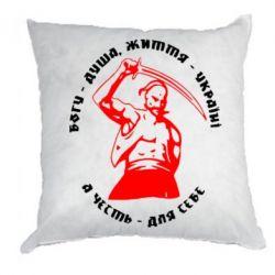 Подушка Богу - душа, життя - Україні, а честь для себе! - FatLine