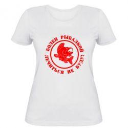 Жіноча футболка Хворий риболовлею