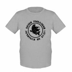 Дитяча футболка Хворий риболовлею