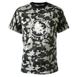 Камуфляжна футболка Хворий риболовлею