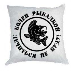 Подушка Болен рыбалкой