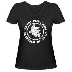 Женская футболка с V-образным вырезом Болен рыбалкой