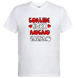 Мужская футболка  с V-образным вырезом Больше всех люблю бабулю!