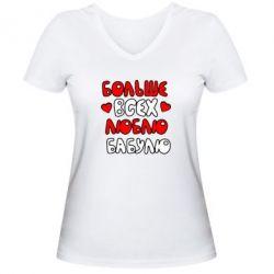 Женская футболка с V-образным вырезом Больше всех люблю бабулю! - FatLine