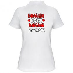 Женская футболка поло Больше всех люблю бабулю! - FatLine