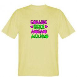 Мужская футболка Больше всех люблю дедулю! - FatLine