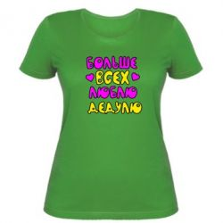 Женская футболка Больше всех люблю дедулю! - FatLine