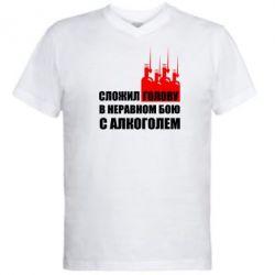 Мужская футболка  с V-образным вырезом Борьба с алкоголем - FatLine