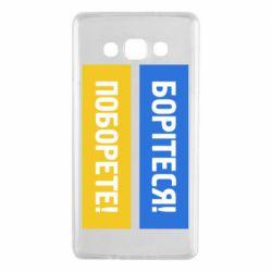 Чехол для Samsung A7 2015 Борітеся! Поборете!