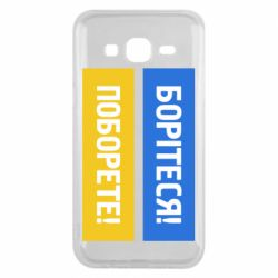 Чехол для Samsung J5 2015 Борітеся! Поборете!