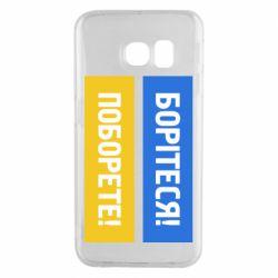 Чехол для Samsung S6 EDGE Борітеся! Поборете!