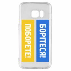 Чехол для Samsung S7 Борітеся! Поборете!