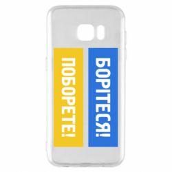 Чехол для Samsung S7 EDGE Борітеся! Поборете!