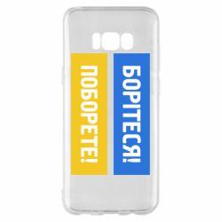 Чехол для Samsung S8+ Борітеся! Поборете!