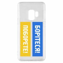 Чехол для Samsung S9 Борітеся! Поборете!