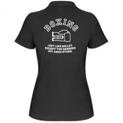 Женская футболка поло Boxing just like ballet - FatLine