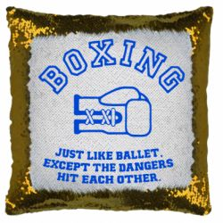 Подушка-хамелеон Boxing just like ballet
