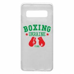 Чехол для Samsung S10 Boxing Ukraine