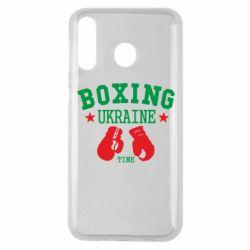 Чехол для Samsung M30 Boxing Ukraine