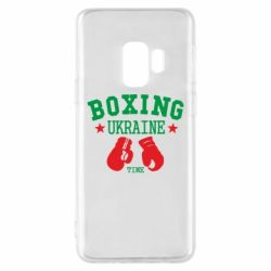 Чехол для Samsung S9 Boxing Ukraine