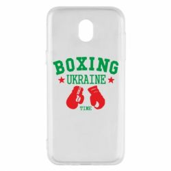 Чехол для Samsung J5 2017 Boxing Ukraine