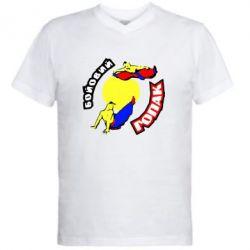Мужская футболка  с V-образным вырезом Бойовий гопак - FatLine