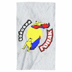 Полотенце Бойовий гопак - FatLine