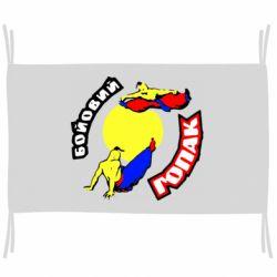Флаг Бойовий гопак