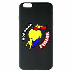 Чехол для iPhone 6 Plus/6S Plus Бойовий гопак - FatLine