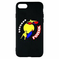 Чехол для iPhone 7 Бойовий гопак