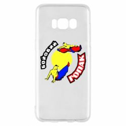 Чехол для Samsung S8 Бойовий гопак - FatLine