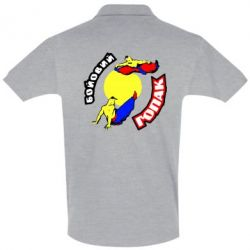 Мужская футболка поло Бойовий гопак